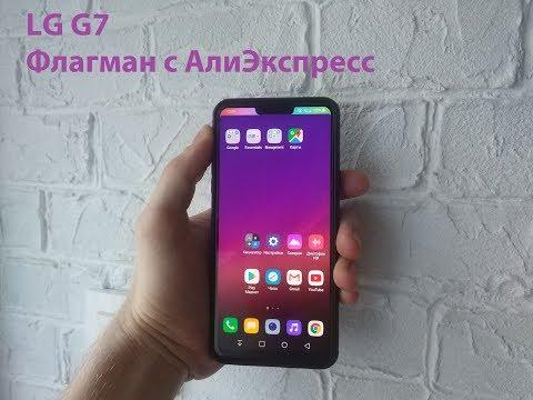 Обзор. Восстановленный LG G7 с АлиЭкспресс. Эхо. Решение проблем. 99100 Store