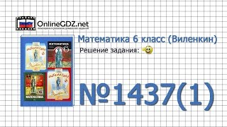Задание № 1437 (1) - Математика 6 класс (Виленкин, Жохов)