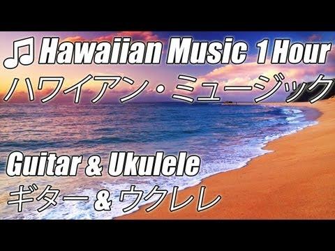 ハワイアン ・ ミュージックのギター ウクレレ ハワイの歌 Hawaiian Music Guitar Ukulele Hawaii Songs