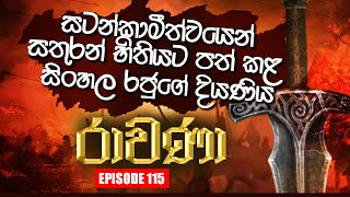 RAVANA | Episode 115 | 13 – 08 – 2020 | SIYATHA TV Thumbnail