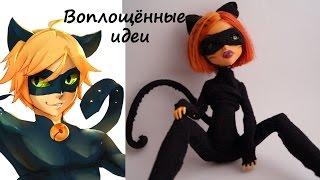 КОСТЮМ КОТА НУАРА/ЛедиБаг/Супер Кот/Как сшить/clothes Ladybug Chat Noir Cat/Женщина кошка/Одежда