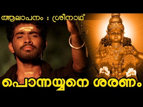 New Malayalam Ayyappa Devotional Song 2014 | Ponnayyane Saranam |  Sreenath K