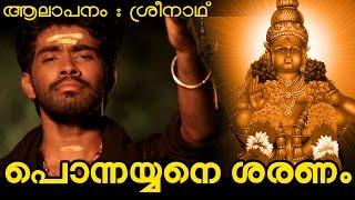 New Malayalam Ayyappa Devotional Song 2014 | Ponnayyane Saranam |  Sreenath K