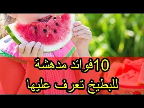 10 فوائد مذهلة للبطيخ | فوائد البطيخ