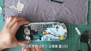 PSP2000 버튼 인식불량 수리(PSP Button …