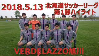 第41回北海道サッカーリーグ開幕!第1節ハイライト