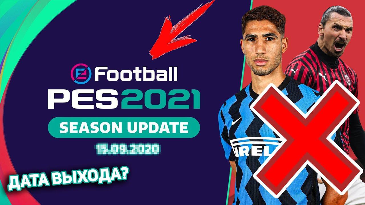 Стала известна дата выхода eFootball 2022 — Игры ...