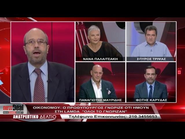 Πάνος Μαυρίδης Το θέμα δεν είναι ο Οικονόμου, αλλά θέλουμε να γίνει η επένδυση στο Ελληνικο