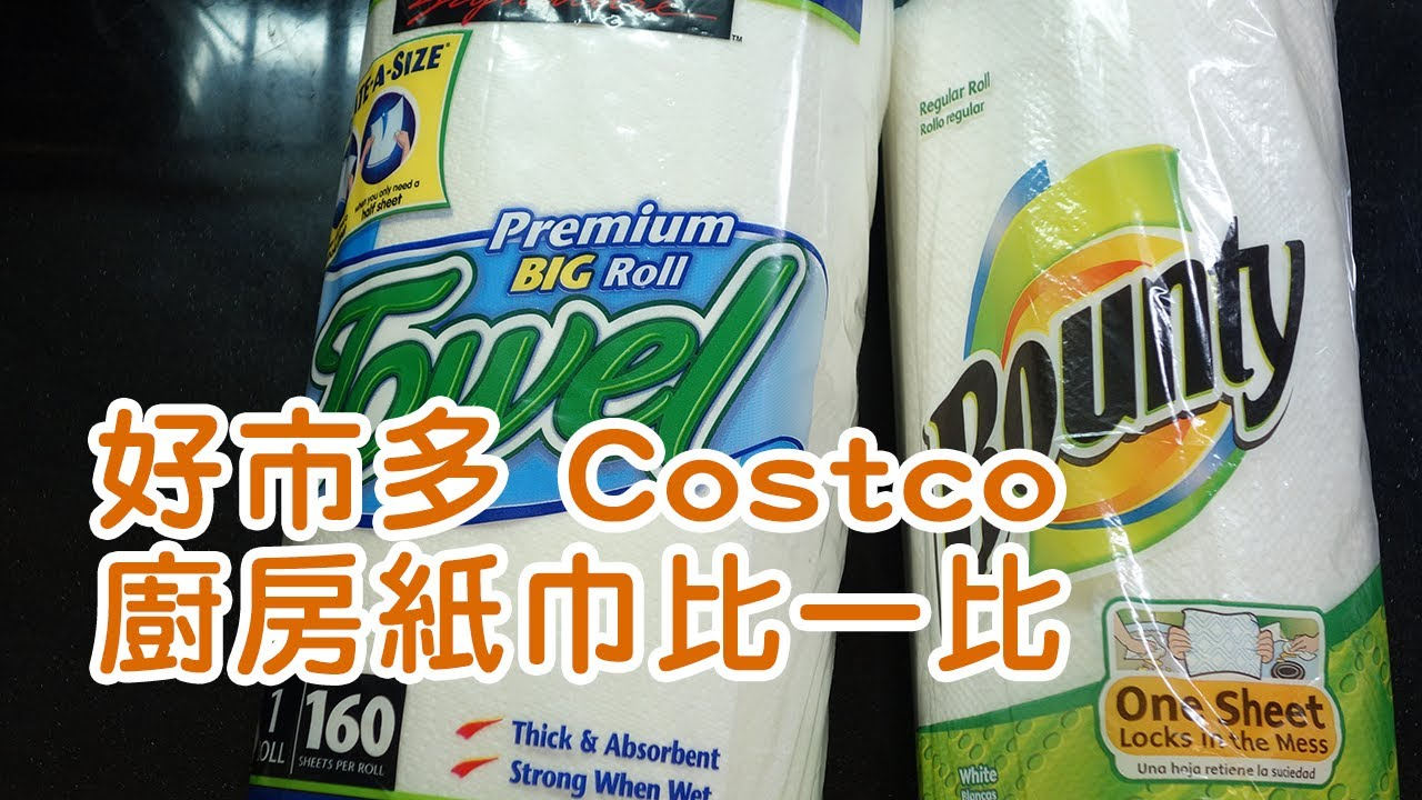 Costco Kitchen Solid Surface Countertops 好市多costco Kirkland Signature V S Bounty 廚房紙巾比一比 開箱 廚房紙巾比一比開箱
