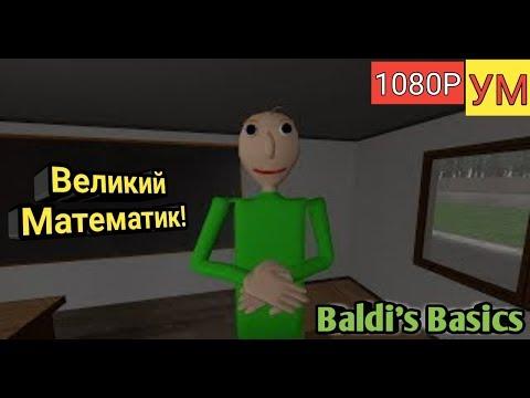 Baldi's Basics in Education - УЧИТЕЛЬ СОШЁЛ С УМА!? - ИНДИ ХОРРОР - (1080Р-60FPS).