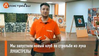Открытие клуба ЛУКИСТРЕЛЫ, Кемерово