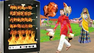 ग्रिल्ड चिकन Grilled Chicken हिंदी कहानियां Hindi Kahaniya Funny Comedy Video