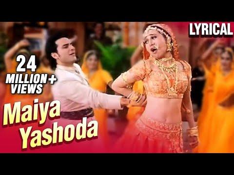 Maiyya Yashoda Full Song LYRICAL - Alka Yagnik Hit Songs - Anuradha Paudwal Songs