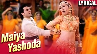 Maiyya Yashoda Full Song LYRICAL - Alka Yagnik Hit Songs - Anuradha Paudwal Songs