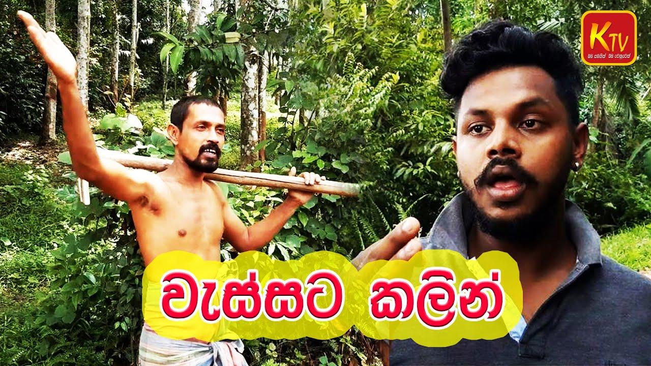 වැස්සට කලින්   Wessata Kalin   Sri Lanka Comedy Video Production by KTV