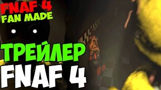 - Five Nights At Freddy s 4 Тизер Трейлер Fan Made 5 Ночей у Фредди 4