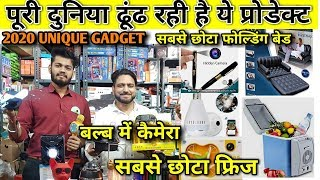 धड़ाधड़ बिक रहे है । CHEAPEST SMART GADGETS MARKET IN DELHI | AMAZON PRODUCTS IN CHEAPEST PRICE |