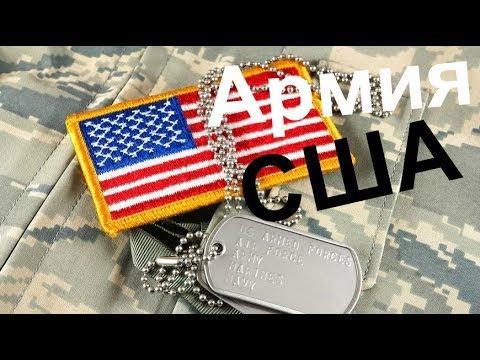 Получить гражданство в США через службу в армии