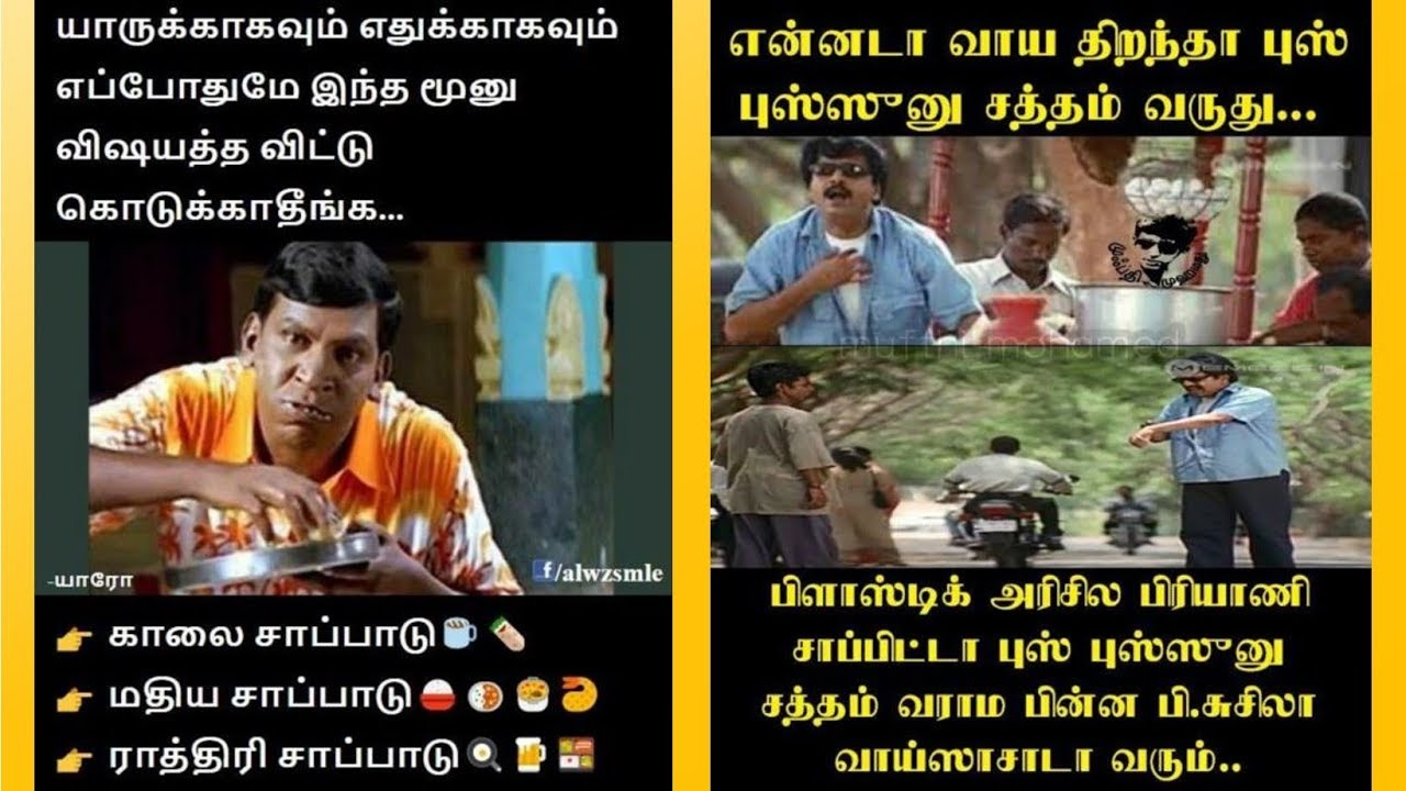 Tamil Funny Memes Viral Trolls Photo Comments