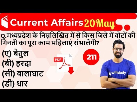 5:00 AM - Current Affairs Questions 20 May 2019  UPSC SSC RBI SBI IBPS Railway NVS Police