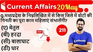 5:00 AM - Current Affairs Questions 20 May 2019   UPSC, SSC, RBI, SBI, IBPS, Railway, NVS, Police