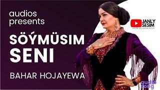 BAHAR HOJAYEWA SOYMUSEM SENI TURKMEN HALK  AYDYMLARY AUDIO SONG JANLY SESIM
