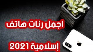 اجمل رنات اسلامية 2020 / افضل نغمات الموبايل/ اناشيد دينية / نغمة رنين اسلامية / Islamic Ringtone