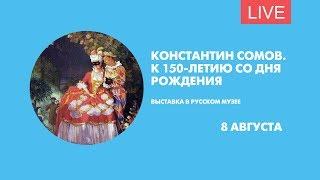 Смотреть видео Выставка Константина Сомова в Русском музее. Онлайн-трансляция онлайн