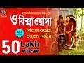 O Rikshawala । Momtaz | Sujon Raza । Bangla New Folk Song