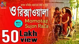 o rikshawala । momtaz sujon raza । bangla new folk song