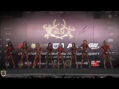 Кубок Москвы по бодибилдингу - 2018 / бикини, абсолютная категория