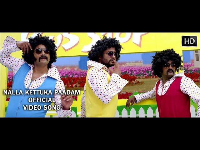 Nalla Kettuka Paadam Official Full Video Song - Aadama Jaichomada