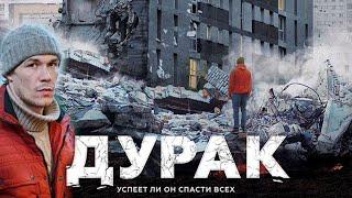 ДУРАК (режиссер Юрий Быков, 2014) - NEOF ТРЕЙЛЕР