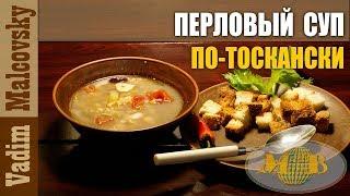 Рецепт Zuppa toscana перловый суп по-тоскански или тосканский суп-перловка