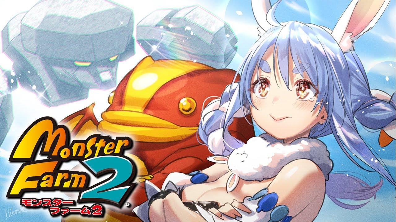 [Monster Farm 2]Raise the strongest monsters!  !!  !!  !!  !! Peko![Holo Live / Pekora Usada]