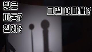 빛이 가지는 파동적 성질 실험들(feat. 공돌이용달 …