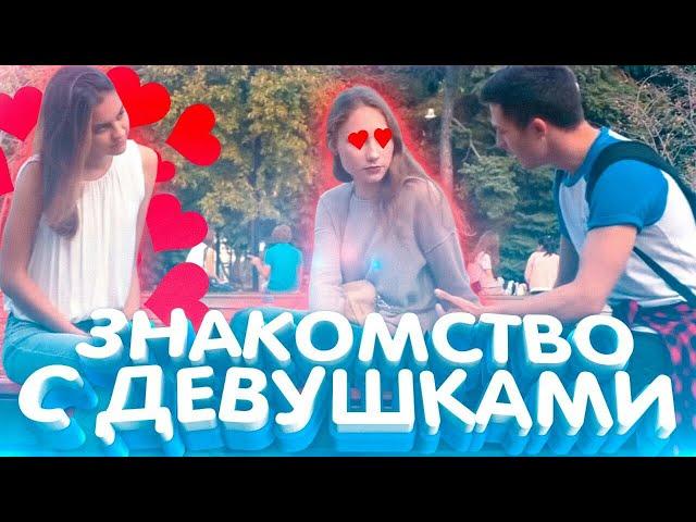 РАЗБОР | Знакомство с двумя девушками, работа с напарником, конкуренция за девушку