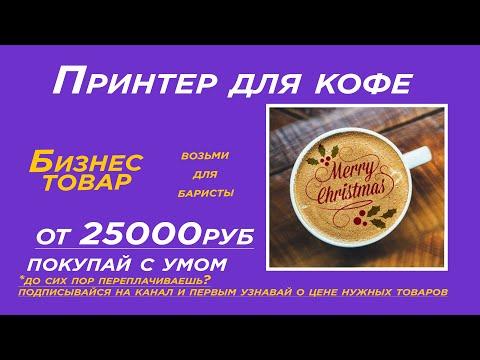 Принтер для кофе купить на Алиэкспрес
