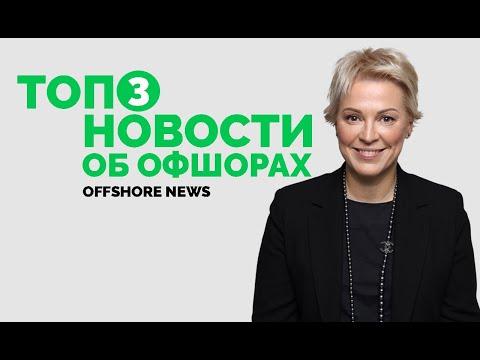 ТОП 3 новости об офшорах | OFFSHORE NEWS