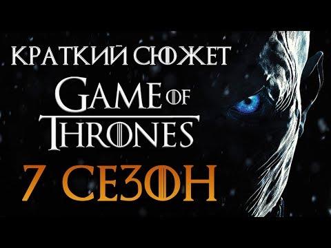Игра престолов 7 сезон - краткий сюжет