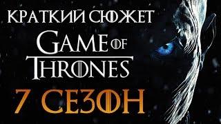 "ИГРА ПРЕСТОЛОВ - 7 СЕЗОН - КРАТКИЙ СЮЖЕТ ""GAME OF THRONES"""
