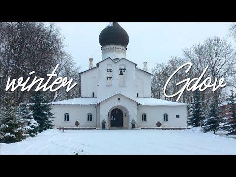 Зимний Гдов [2018]