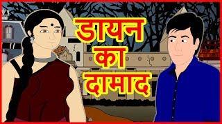 डायन का दामाद   Hindi Cartoon Video Story for Kids   Stories for Children   हिन्दी कार्टून