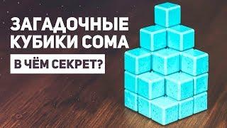 Загадочные Кубики Сома / 60 Головоломок в Одной