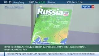Что показала Россия на выставке недвижимости в Мюнхене