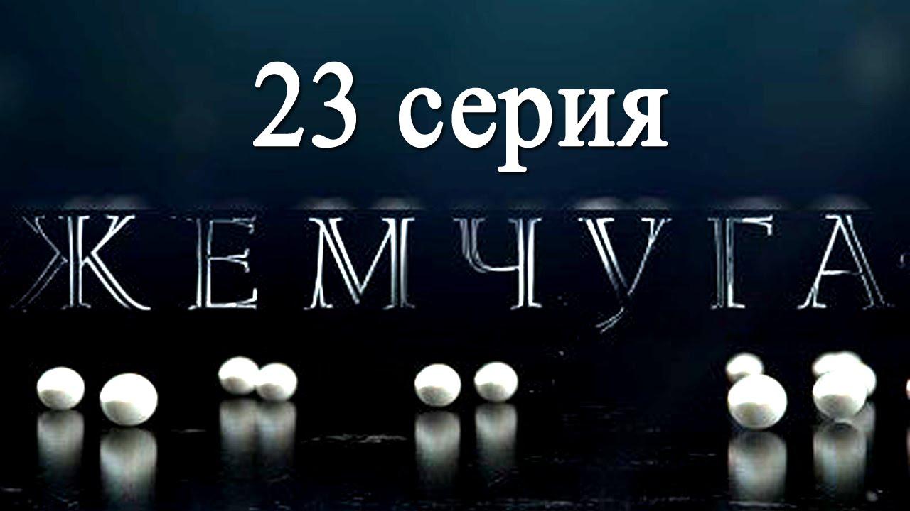 Жемчуга 23 серия - Русские мелодрамы 2016 - Краткое содержание - Наше кино MyTub.uz
