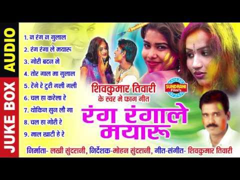 RANG RANGALE MAYARU - रंग रंगाले मयारू - Shivkumar Tiwari - Faag Geet - Folk Song - Audio Jukebox