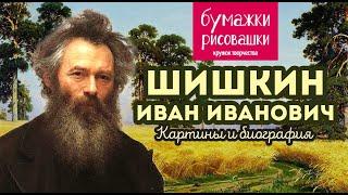 Великие русские художники. Шишкин И.И. картины и биография