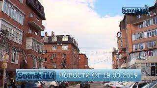 НОВОСТИ. ИНФОРМАЦИОННЫЙ ВЫПУСК 19.03.2019