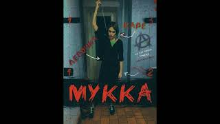 Download МУККА - ДЕВОЧКА С КАРЕ Mp3 and Videos